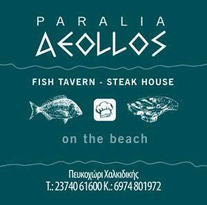 aeollos restaurant