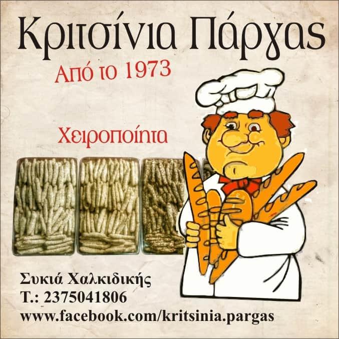 krtitsinia-pargas