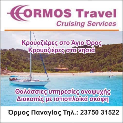 cosmo-travel