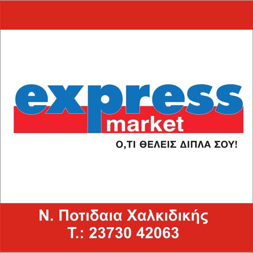 express-market