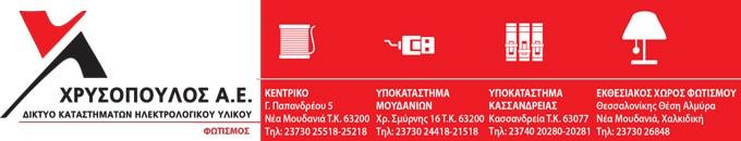 xrysopoulos