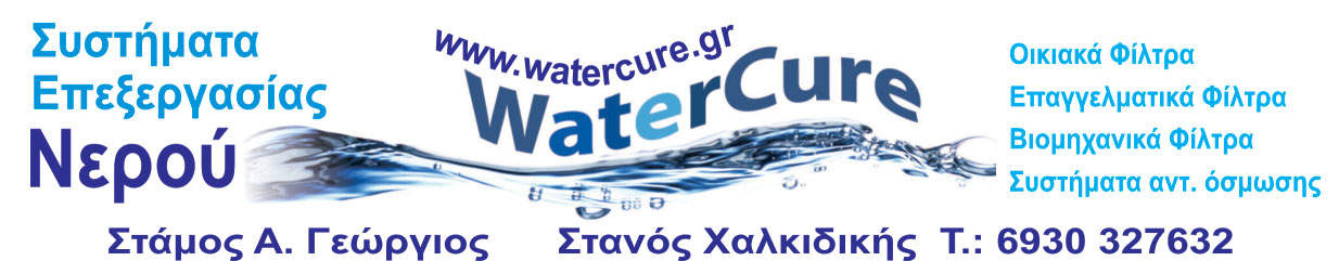 WATERCURE2