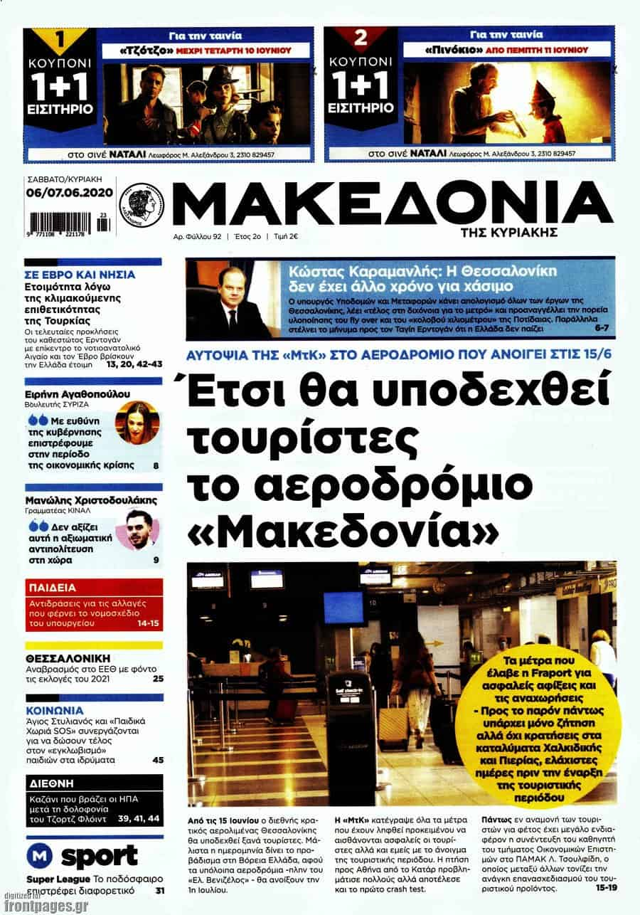 MakedoniaI6june20