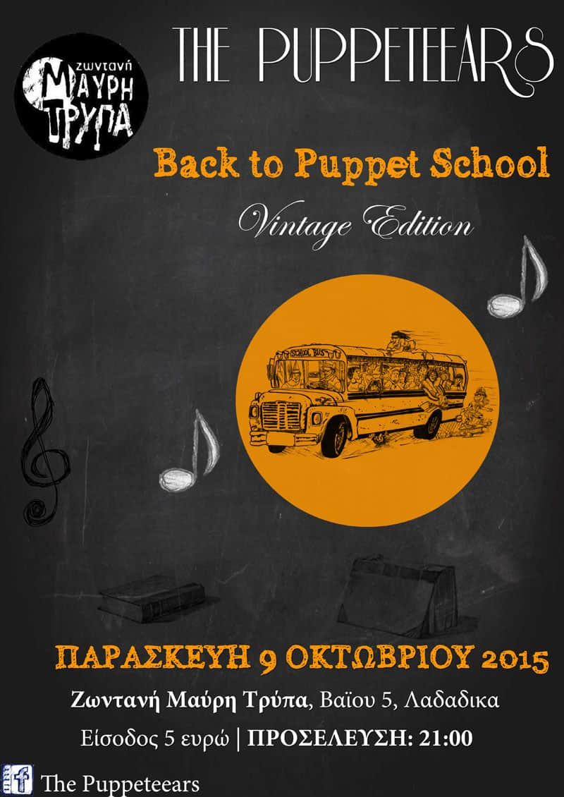 POSTER THE PUPPETEEARS MAVRI TRYPA OCT 2015