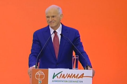 papandreou kinhma