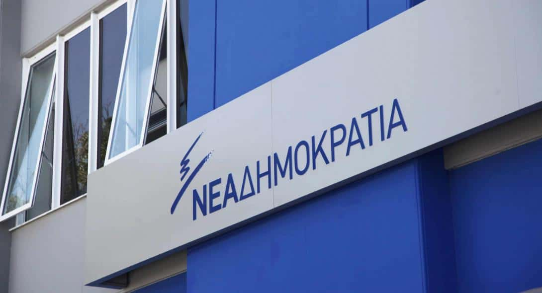 nea dimokratia near build750