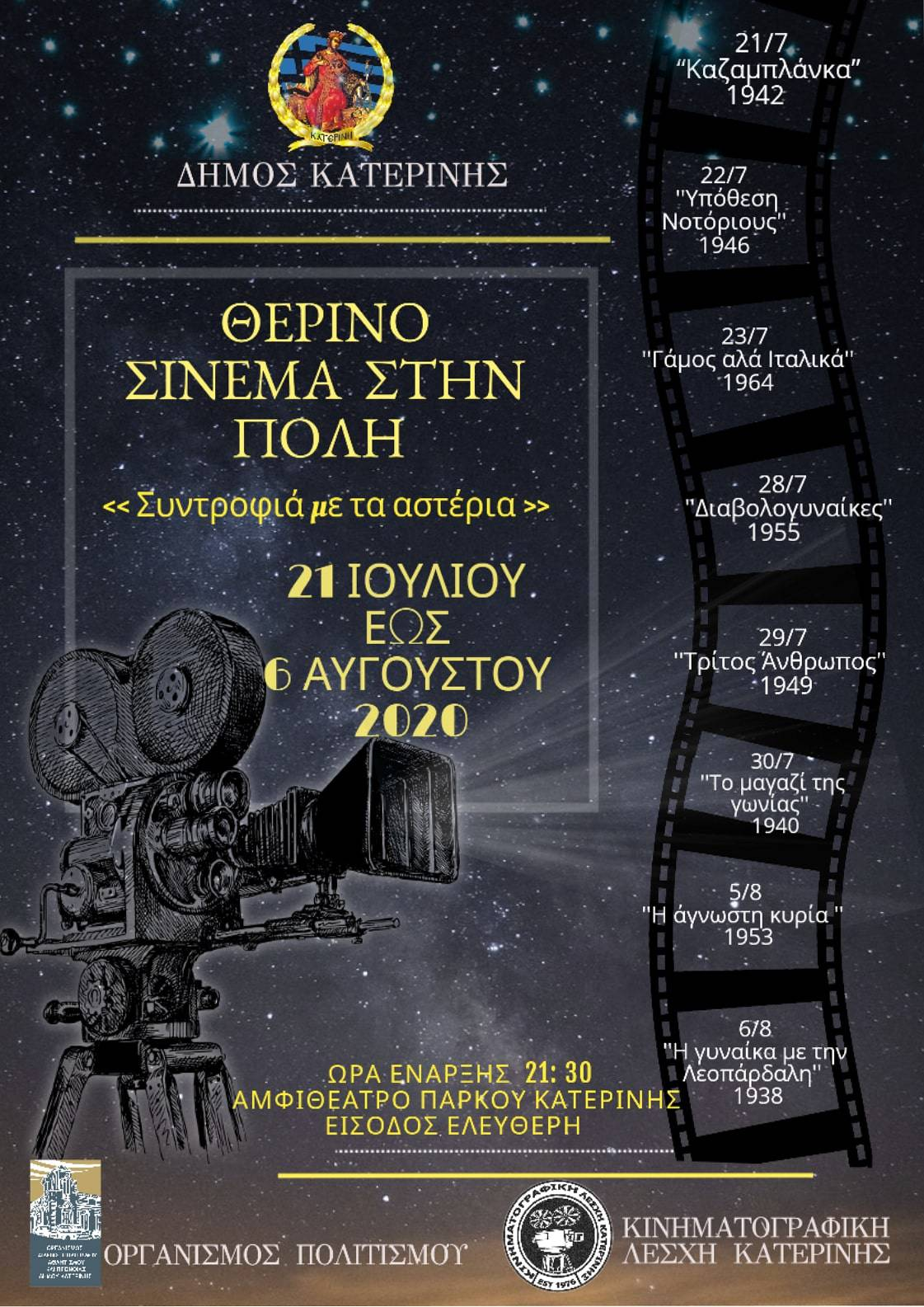 poster katerini therino cinema20