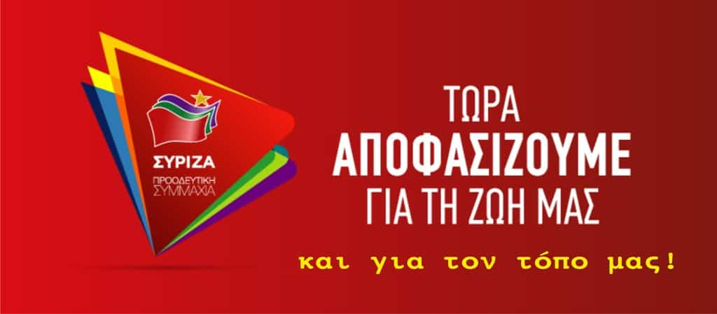 syriza ekloges19